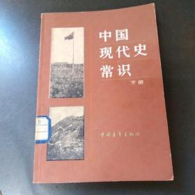 中国现代史常识下