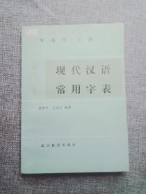 现代汉语常用字表