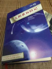 太阳系历险记