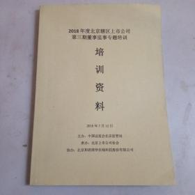 2018年度北京辖区上市公司第1期董事监事专题培训培训资料。