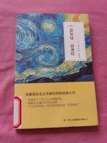 嘉尔曼 高龙巴 吉林出版集团