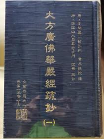 华严经疏钞(四册)