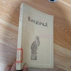 张庚戏剧论文集(1949-1958)