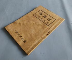 民国红色新文学 [珍稀本] 国父孙中山《孙逸仙伦敦蒙难记》,兰记书局1945年版