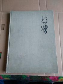 徐悲鸿彩墨画【1959年人民美术出版社,8开硬精装,仅印2000册】