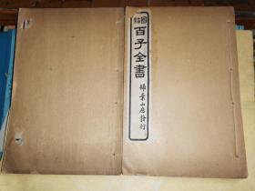 百子全书 韩非子 卷五--卷十八 两册      【扫叶山房线装白纸石印本 84叶 168面】