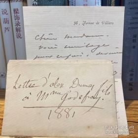 【世界名著《茶花女》作者 法国著名作家、剧作家 小仲马Alexandre Dumas fils 亲笔信一份一页附封】 专用信纸 写于1881年 寄给亲爱的Godefrey小姐