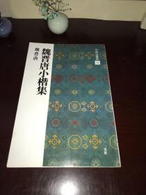 日本二玄社刊 中国法书选  11《魏晋唐小楷集》