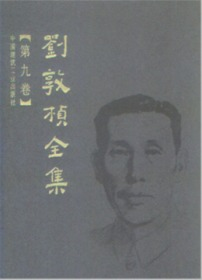 刘敦桢全集(第九卷) 9787112088331 刘敦桢 中国建筑工业出版社 蓝图建筑书店