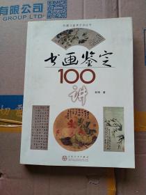 书画鉴定100讲