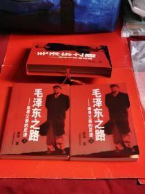 毛泽东之路(毛泽东的儿媳妇邵华签名本)带外盒