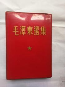 稀见《毛泽东选集》一卷本,繁体坚排
