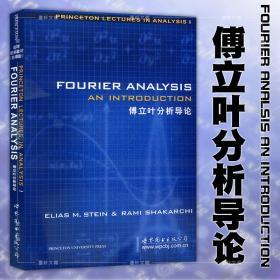 正版现货 9787510040559】傅立叶分析导论(英文版) (英语) 斯坦恩著Fourier Analysis An Introduction/Stein 世图科技