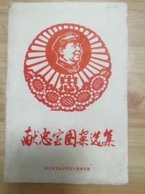 大文革献忠宝图案选集(27幅全)