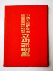 1953年中南军区四野军立功证明书