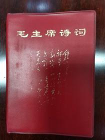 毛主席诗词,64开本毛主席诗词   毛泽东诗词      有很多毛主席林彪像    天下第一红色书店之书
