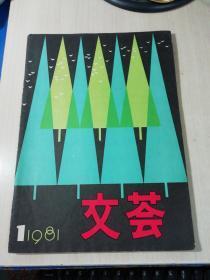 文萃(创刊号)1981年第1期 总第1期