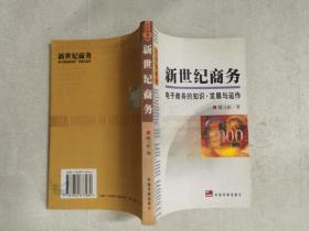 新世纪商务:电子商务的知识·发展与运作