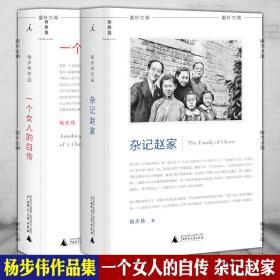 正版图书 杨步伟作品套装全2册:一个女人的自传 杂记赵家 广西师范大学出版社 理想国