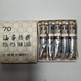 老70油画颜料 未使用 锌白一盒5支 合售【编1】