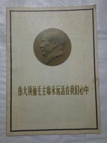 极特殊版本《伟大领袖毛主席永远活在我们心中》画册
