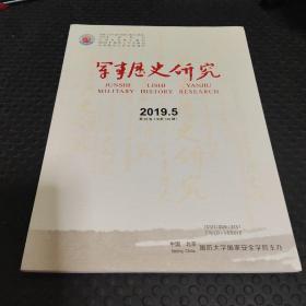 军事历史研究下2019.5