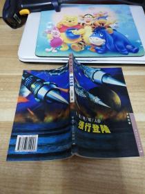 《未来地球人(3)强行登陆》n4
