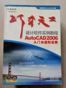 巧夺天工 设计软件实例教程Auto CAD2006入门与进阶实例