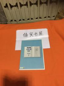当代长篇小说选刊2016年第2期