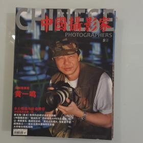 中国摄影家 2012.9~2012.12