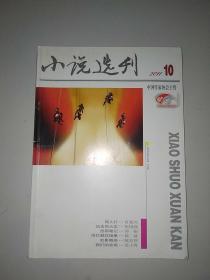 小说选刊(2011年第10期)