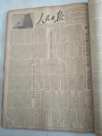 1955年7月31日人民日报  第一届全国人民代表大会第二次会议闭幕