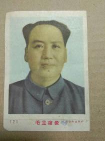 神珍毛主席标准像(9.8*7cm)