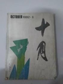 十月(1992年第6期)
