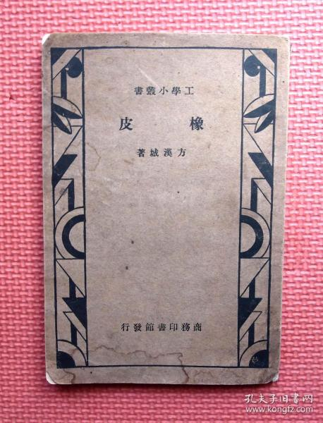 民國 工學小叢書 橡皮