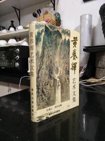 (签名本)·黄养辉·签名墨迹·《黄养辉艺术文集》·1991-09·一版一印·精装
