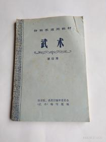 体育系通用教材   武  术   第四册