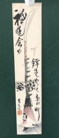 日本回流字画  色纸 短册  1607