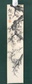 日本回流字画  色纸 短册  1608