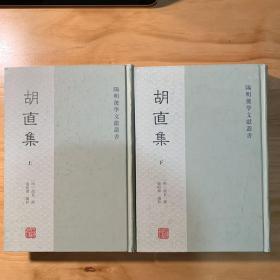 胡直集(全二册)阳明后学文献丛书
