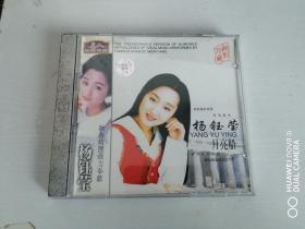 CD 杨钰莹/月亮船