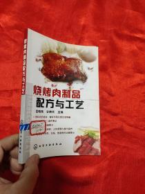 烧烤肉制品配方与工艺