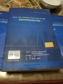 重庆市《建设工程技术用表》样表填写范例与填写说明:渝建竣用表填写范例与指南