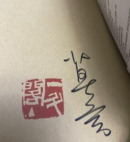 保真!莫言签名钤印《晚熟的人》初版一印/莫言限量签名版/全新