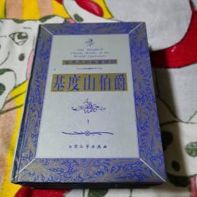 世界文学名著百部《基度山伯爵》(全四册)