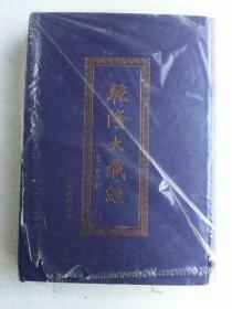 御制龙藏 乾隆大藏经【第118册】16开精装本