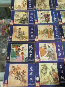 三国演义(48本全套)