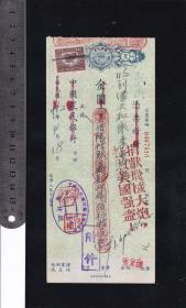 贵州民国时期中国农民银行改人民银行现金支票、贴西南区税票,盖捐献飞机大炮、打败美国强盗!戳。