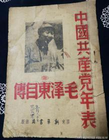 中国共产党年表附毛泽东自传1947胶东新华书店【印3000册】