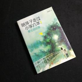 陪孩子走过小学六年(第2版):爱在自由里 第二版